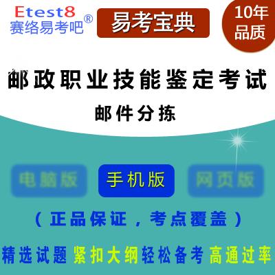 2017年邮政职业技能鉴定考试(邮件分拣)手机版