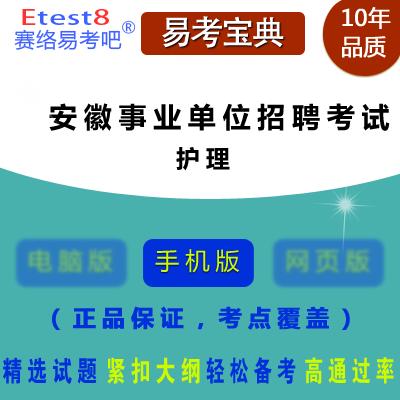 2017年安徽事业单位招聘考试(护理学专业知识)手机版
