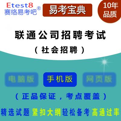 2017年联通公司招聘考试 手机版