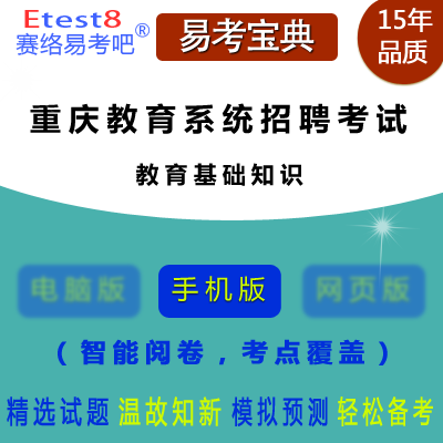 2019年重庆市教育系统招聘考试(教育基础知识)易考宝典手机版