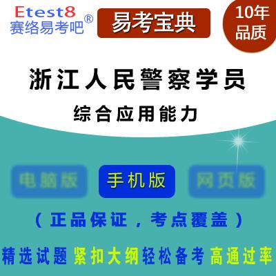 2017年浙江监狱系统人民警察学员招录考试(综合应用能力)易考宝典软件(手机版)