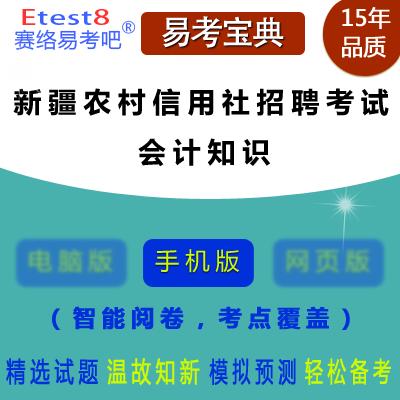 2019年新疆农村信用社公开招聘考试(会计知识)易考宝典手机版