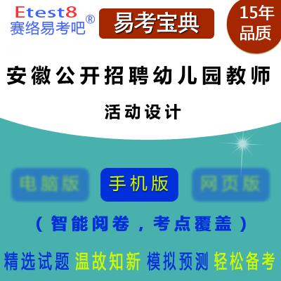2018年安徽公开招聘幼儿园教师(活动设计)易考宝典手机版
