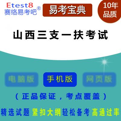 2017年山西三支一扶人员招募考试(综合能力测试)手机版