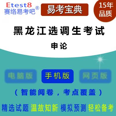2018年黑龙江选调生考试(申论)易考宝典手机版