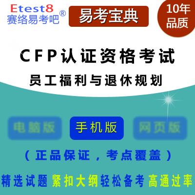 2017年CFP认证资格考试《员工福利与退休规划》易考宝典软件(手机版)