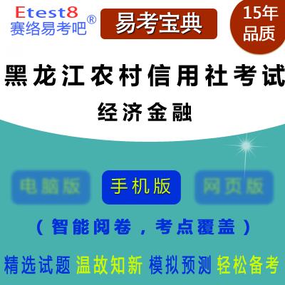 2019年黑龙江农村信用社公开招聘考试(经济金融)易考宝典手机版