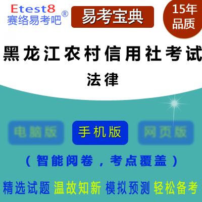 2019年黑龙江农村信用社公开招聘考试(法律)易考宝典手机版