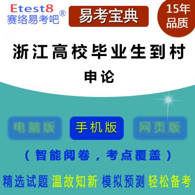 2018浙江选聘高校毕业生到村任职考试(申论)易考宝典手机版