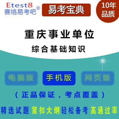 2017年重庆市事业单位招聘考试(综合基础知识)易考宝典软件(手机版)