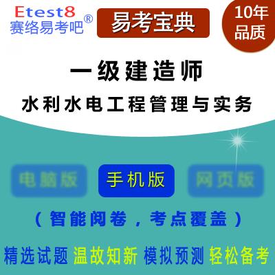 2018年一级建造师执业资格考试(水利水电工程管理与实务)易考宝典手机版