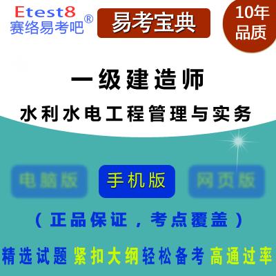 2017年一级建造师执业资格考试(水利水电工程管理与实务)易考宝典软件(手机版)