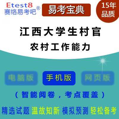 2019年江西大学生村官考试(农村工作能力)易考宝典手机版