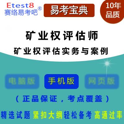 2019年矿业权评估师资格考试(矿业权评估实务与案例)易考宝典手机版