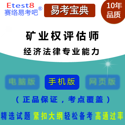 2019年矿业权评估师资格考试(经济法律专业能力)易考宝典手机版