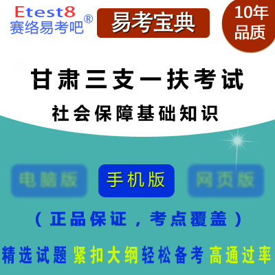 2017年甘肃三支一扶人员招募考试(社会保障基础知识)手机版