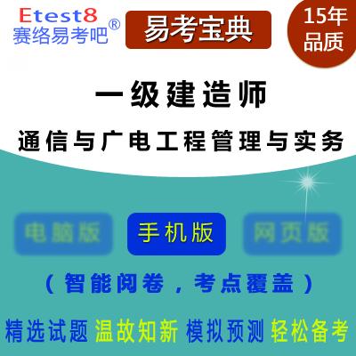2019年一级建造师执业资格考试(通信与广电工程管理与实务)易考宝典手机版