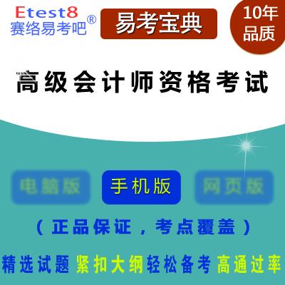 2017年高级会计师资格考试易考宝典软件(手机版)