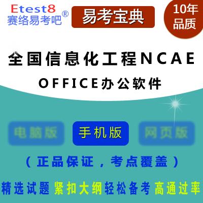 2017年全国信息化工程师(NCAE)《OFFICE办公软件》考试易考宝典软件(手机版)