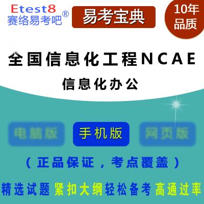 2017年全国信息化工程师(NCAE)《信息化办公》考试易考宝典软件(手机版)