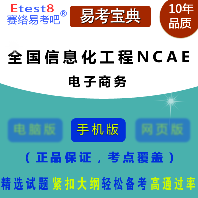 2017年全国信息化工程师(NCAE)《电子商务》考试易考宝典软件(手机版)