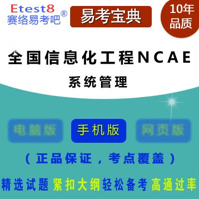 2019年全国信息化工程师(NCAE)《系统管理》易考宝典手机版