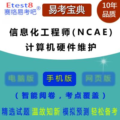 2019年全国信息化工程师(NCAE)《计算机硬件维护》易考宝典手机版