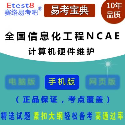 2017年全国信息化工程师(NCAE)《计算机硬件维护》考试易考宝典软件(手机版)