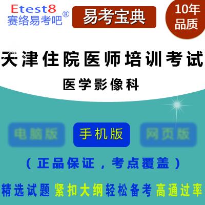 2017年天津住院医师规范化培训考试(医学影像科)易考宝典软件(手机版)