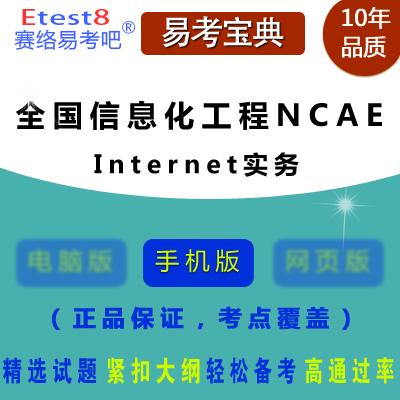 2017年全国信息化工程师(NCAE)《Internet实务》考试易考宝典软件(手机版)