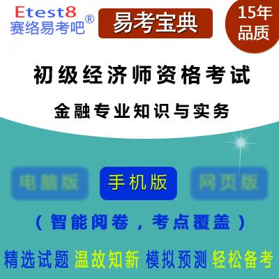 2018年初级经济师资格考试(金融专业知识与实务)易考宝典手机版