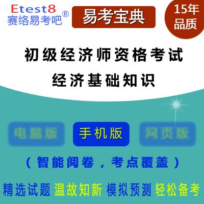 2018年初级经济师资格考试(经济基础知识)易考宝典手机版