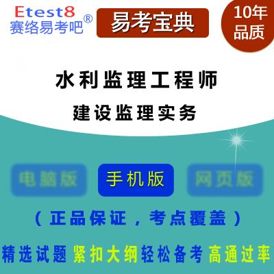 2018年水利监理工程师考试(建设监理实务)易考宝典手机版