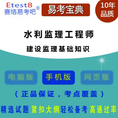 2018年水利监理工程师考试(建设监理基础知识)易考宝典手机版
