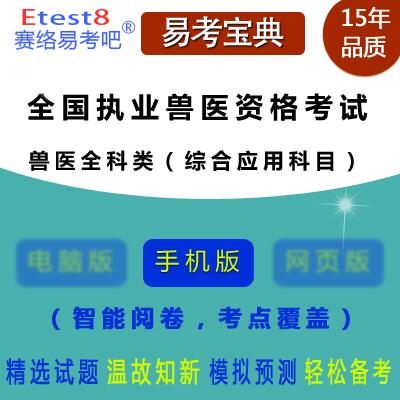 2019年执业兽医资格考试(兽医全科类-综合应用)易考宝典手机版