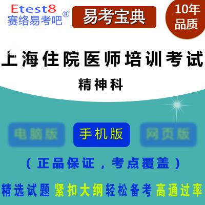 2017年上海住院医师规范化培训考试(精神科)易考宝典软件(手机版)