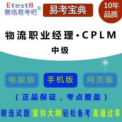 2017年中国物流职业经理(CPLM)中级资格证书考试易考宝典手机版