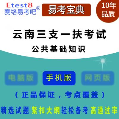 2017年云南三支一扶人员招募考试(公共基础知识)手机版