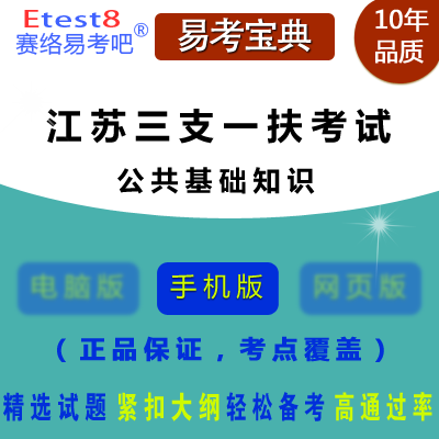 2017年江苏三支一扶人员招募考试(公共基础知识)手机版
