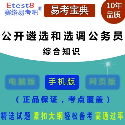 2017年公开遴选和公开选调公务员考试(综合知识)手机版