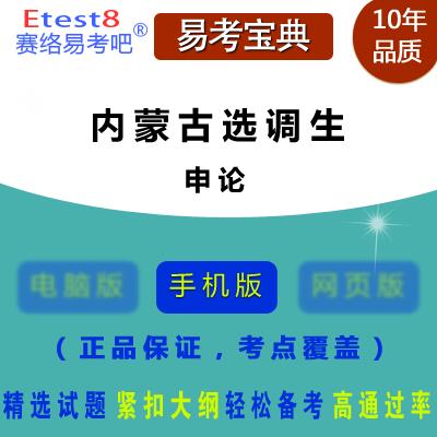 2017年内蒙古选调生考试(申论)手机版