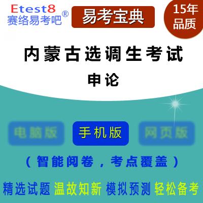 2018年内蒙古选调生考试(申论)易考宝典手机版
