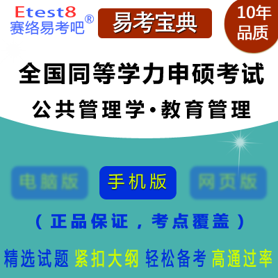 2019年全国同等学力申硕考试(公共管理学・教育管理)易考宝典手机版