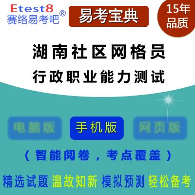 2017年湖南社区网格员招聘考试(行政职业能力测试)手机版