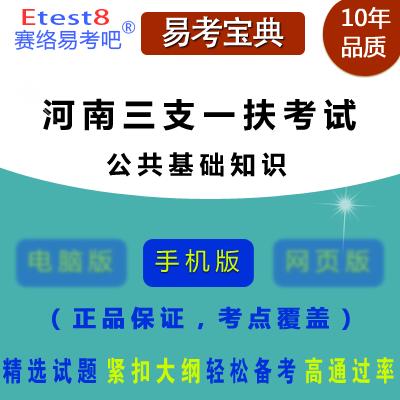 2017年河南三支一扶人员招募考试(公共基础知识)手机版