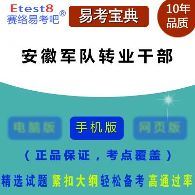 2017年安徽省军队转业干部统一考试手机版