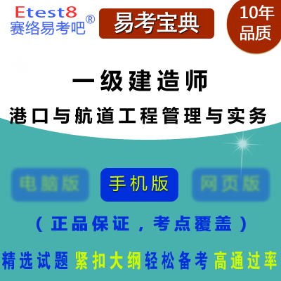2018年一级建造师执业资格考试(港口与航道工程管理与实务)易考宝典手机版