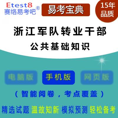 2018年浙江省军队转业干部统一考试(公共基础知识)易考宝典手机版