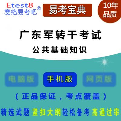 2017年广东省军队转业干部统一考试(公共基础知识)手机版