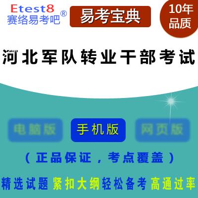 2018年河北省军队转业干部统一考试易考宝典手机版